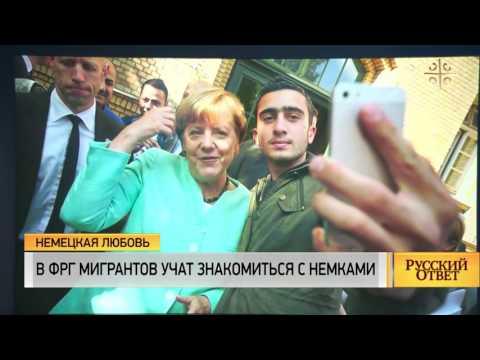 В ФРГ мигрантов учат знакомиться с немками [Русский ответ]