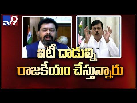CM Ramesh - GVL Narasimha Rao war over AP Special Status - TV9