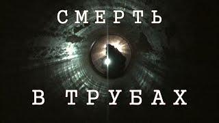 Смерть в трубах (Документальный фильм)