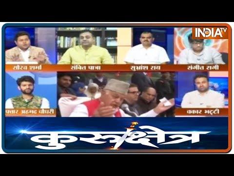 Kurukshetra: निगाहें चुनाव पर निशाना Kashmir पर? Farooq Abdullah की नज़रबंदी को लेकर बहस