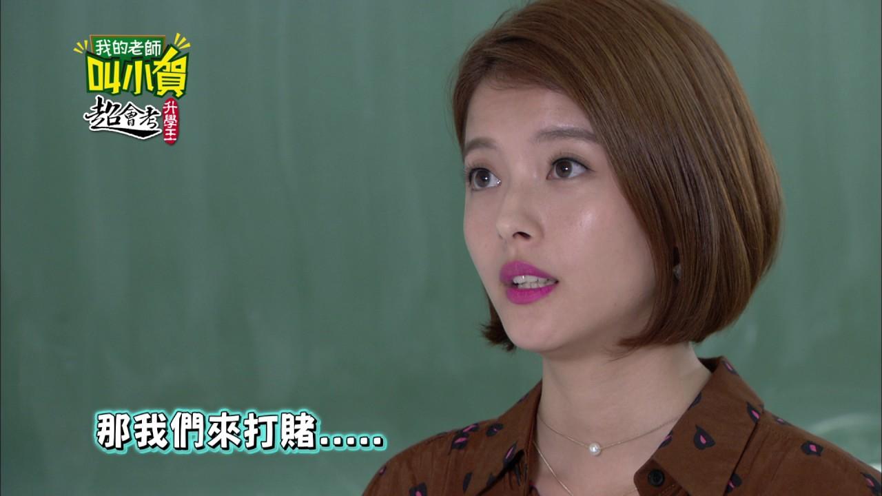 我的老師叫小賀-偷拔河繩