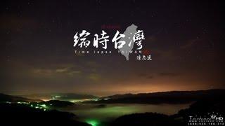 大台北雲海 縮時台灣  縮時攝影 TIME LAPSE TAIWAN BY louisch 陳志通 HD 1080P