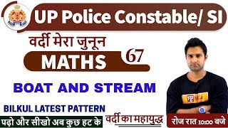 Class-67    UP Constable/UPSI    Maths    By Mohit  Sir   BOAT AND STREAM