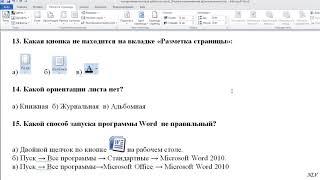 Информатика 7 класс. Контрольная работа по теме: текстовый редактор Microsoft Word.