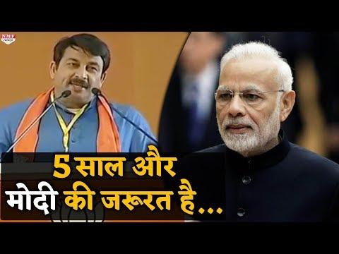 BJP के महाधिवेशन में Manoj Tiwari बोलते हुए हो गए भावुक !