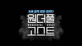마동석주연  '원더풀 고스트' 메인 예고편 최초 공개! by 동네방네뉴스 박미라 아나운서