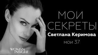 Светлана Керимова о комплексах, критике, зоне комфорта и соцсетях   Интервью WI