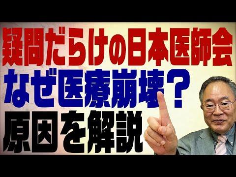 第79回 疑問だらけの日本医師会 なぜ医療崩壊?原因を解説