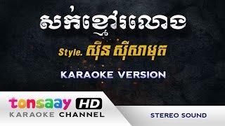 រាំចង្វាក់ឆាត់ឆាត់ឆា - សាមុត - សារ៉ាត់ - សក់ខ្មៅរលោង ភ្លេងសុទ្ធ - [Tonsaay Karaoke]