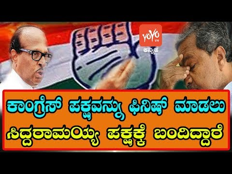 Siddaramaiah Joined Congress To Destroy Party Says Janardhan Poojary   YOYO Kannada News