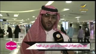 40% من الحوادث المرورية في السعودية سببها النساء!!