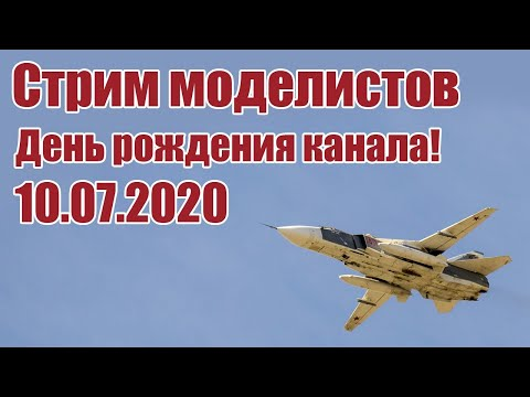 Радиомодели / День рождения канала! / ALNADO