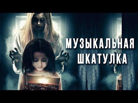 Музыкальная шкатулка HD (2018) / The Music Box HD (триллер, ужасы)