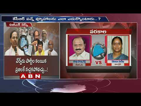 CM KCR analysis on voters for Telangana Elections 2018   ABN Telugu