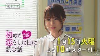 2019年1月15日(火)よる10時スタート!! 火曜ドラマ『初めて恋をした日に...