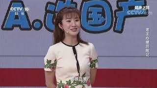 [健康之路]老王心梗历险记 心脏支架选进口还是国产  CCTV科教