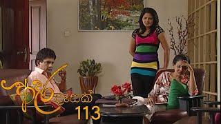 Adara Deasak | Episode 113 | ITN Thumbnail