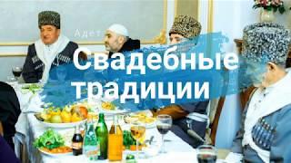 Адет. Свадебные традиции. Карачаевская свадьба.