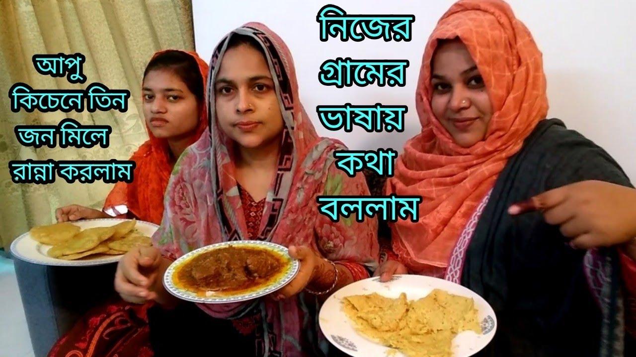 My Bangladeshi Life# আজ তিন জন মিলে আপুর কিচেনে রাধঁলাম