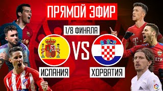 Прямая трансляция Испания Хорватия Евро 2020