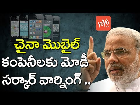 చైనాకు వార్నింగ్ | Chinese Mobile Makers Under Government Scanner Over Data Security Fears | YOYOTV
