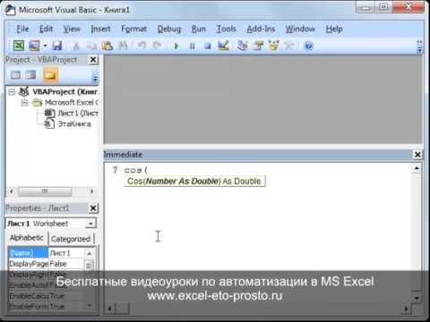 Урок №9. Встроенные функции Visual Basic