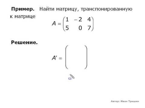 Как транспонировать матрицу