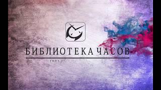 видео Магазин часов кронос севастополь