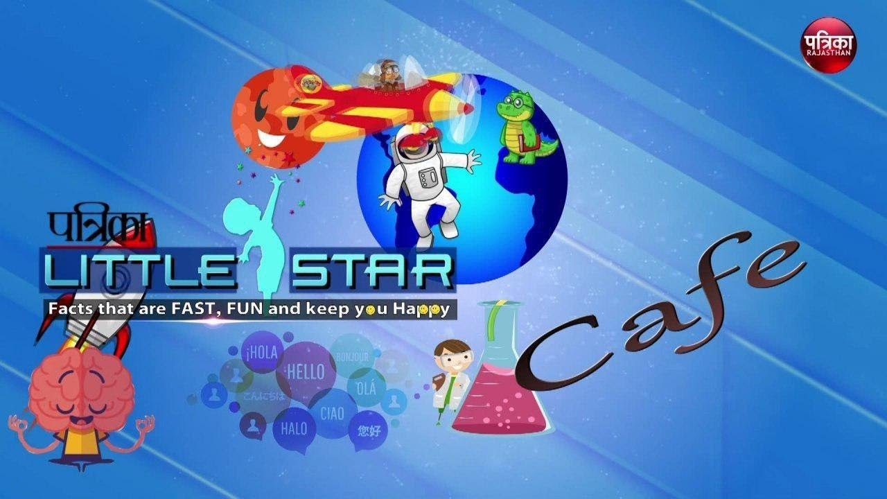 Vision Education    Patrika Little Star    Children Education    28 September  2020.