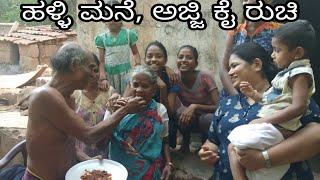 ಹಳ್ಳಿ ಮನೆ, ನಾಟಿ ಕೋಳಿ ಸುಕ್ಕ ಅಜ್ಜಿ ಕೈ ರುಚಿಯಲ್ಲಿ #MadhyamaKutumbhaKannadaVlog