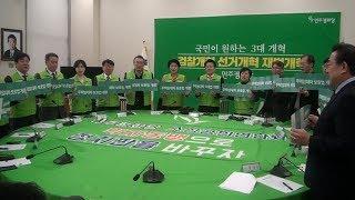 [세계타임즈TV] 민주평화당 정동영 대표, 주택임대차보…