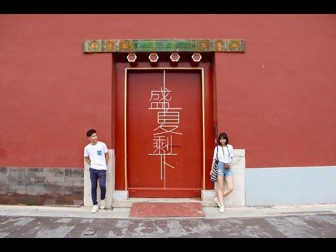 A Beijing Summer