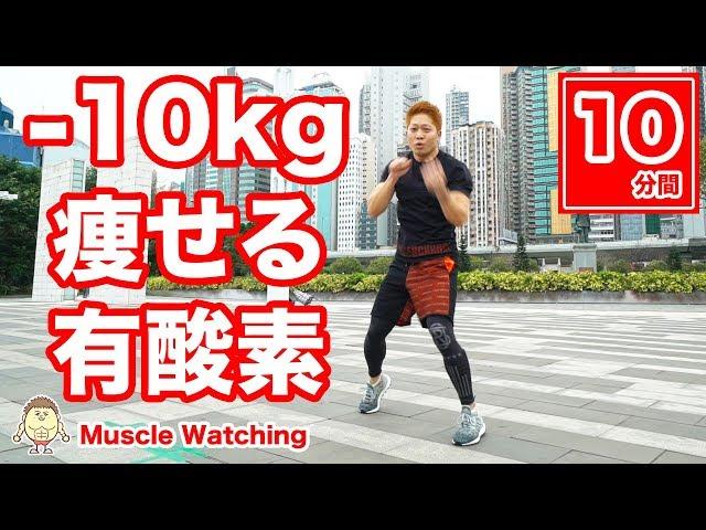 【10分】夏までに10kg痩せる!パンチパンチ有酸素運動! | Muscle Watching at Hong Kong