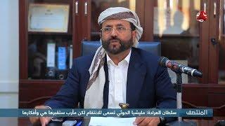 سلطان العرادة : مليشيا الحوثي تسعى للانتقام لكن مأرب ستقبرها هي وأفكارها