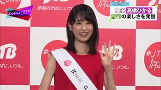 女優の高橋ひかるさんが JTBグループイメージキャラクター発表会に 登場...
