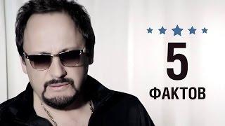 Стас Михайлов - 5 Фактов о знаменитости || Stas Mikhaylov