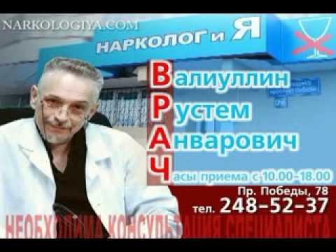 """Наркологическая клиника """"Нарколог и Я"""" Казань"""
