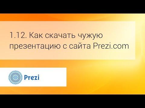 1.12. Как скачать чужую презентацию с сайта Prezi.com