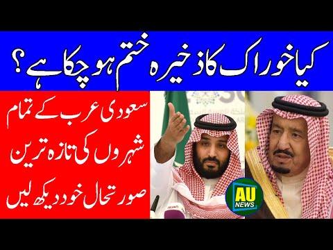Saudi Ministry of Commerce showed food stocks in all cities of Saudi Arabia