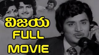 Vijaya Telugu Full Length Movie    Murali Mohan,Mohanbabu,Saritha