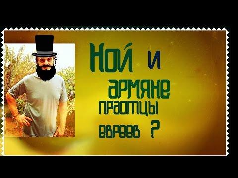 Ной армяне праотцы евреев?