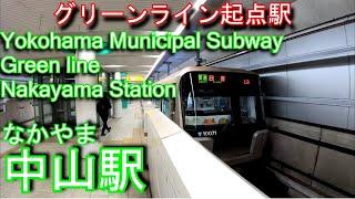 中山駅に潜ってみた 横浜市営地下鉄グリーンライン Nakayama Station