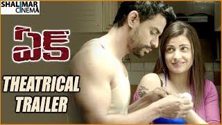 Ek Movie Theatrical Trailer Bishnu Adhikari Aparna Sharma Shalimarcinema