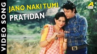 Jano Naki Tumi | Pratidan | Bengali Movie Video Song | Sharmila Tagore | Asha Bhosle | Bappi Lahiri