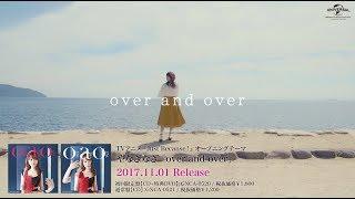 【やなぎなぎ】15thシングル「over and over」MV -short ver.-