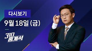 2020년 9월 18일 (금) JTBC 310 중계석 …
