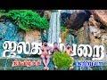 Jalagamparai Waterfalls I ஜலகாம்பாறை நீர்வீழ்ச்சி சுற்றுலா I Village database