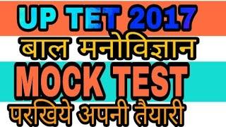 UP TET 2017- बाल मनोविज्ञान : MOCK TEST PART 1