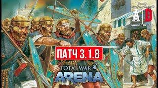 Total War:Arena🔔 ОБЗОР Патча 3.1.8. Игра на АПНУТЫХ Премах!