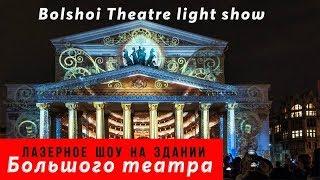 Фестиваль Круг света 2018 Москва Большой театр